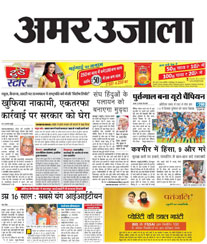 Amar Ujala Display Ad Rate Card Jhansi