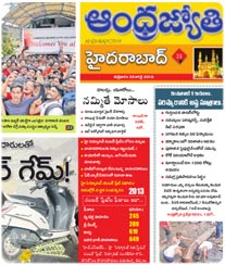 Andhra Jyothi City Tabloid Ad Rates Tamilnadu