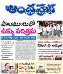 Andhra Prabha Display Ad Rate Card Visakhapatnam