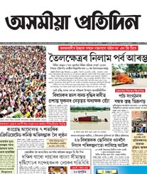 Asomiya Pratidin Display Ad Rate Card