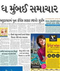 Bombay Samachar Display Ad Rates