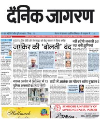 Dainik Jagran Display Ad Rate Card