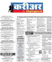Deshonnati Career Employment Ad Rates