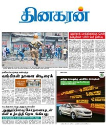 Dinakaran Display Ad Rates