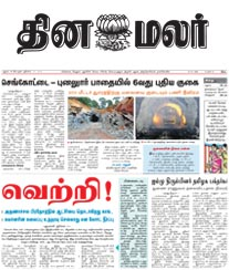 Dinamalar Dispay Advertisement Rate Card Coimbatore