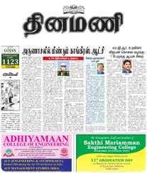 Dinamani Display Ad Rates