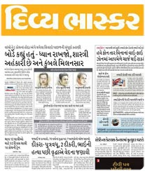 Divya Bhaskar Dispay Advertisement Rate Card Rajkot