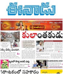 Eenadu Display Ad Rates
