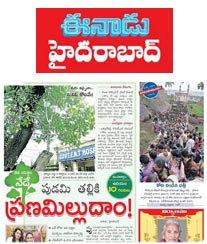 Eenadu City Tabloid Advertisement Tariff Anantapur