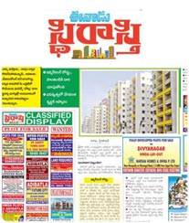 Eenadu Property Ad Booking