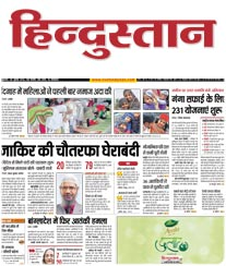 Hindustan Hindi Display Advertisement Rate Card Gorakhpur