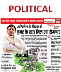 Hindustan Hindi Political Ad Tariff Moradabad