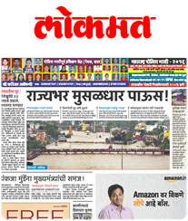 Lokmat Display Advertisement Rate Card Aurangabad