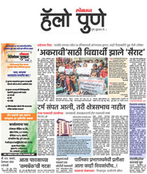 Hello Lokmat Advertisement Tariff Aurangabad
