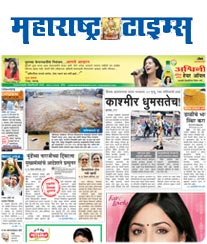 Maharashtra Times Display Advertisement Rate Card Nashik