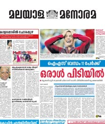 Malayala Manorama Display – Malayala Manorama