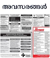 Malayala Manorama Avasarangal Recruitment Ad Rates