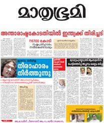 Mathrubhumi Display Ad Rate Card