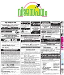 Mathrubhumi Appointment Ad Rates