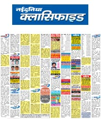 Nai Duniya Classified Ad Rates Indore