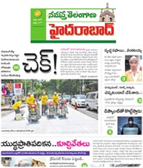 Namasthe Telangana City Tabloid Ad Tariff