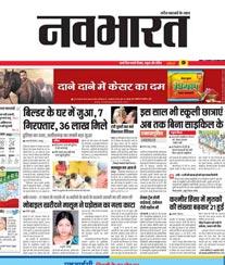 Nava Bharat Display Ad Rate Card Raipur