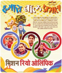 Bal Prabhat Advertisement Charges