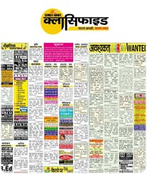 Prabhat Khabar Classified Ad Rates