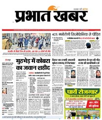 Prabhat Khabar Display Ad Rates