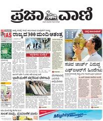 Prajavani Display Ad Rates