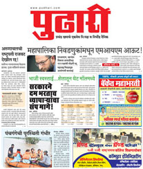 Pudhari Display Ad Rate Card Kolhapur