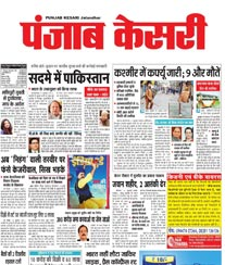 Punjab Kesari Display Ad Rates