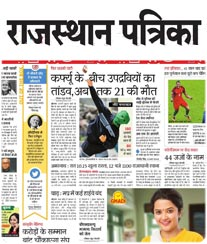 Rajasthan Patrika Display Ad Rate Card Hubli