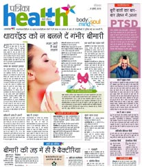 Rajasthan Patrika Health Feature Ad Rates Sagar