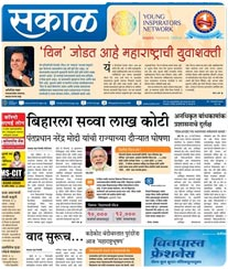 Sakal Display Ad Rate Card Pune