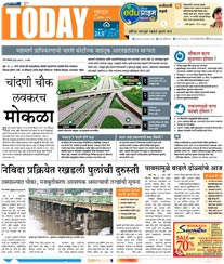 Sakal Today Ad Tariff Pune