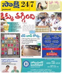 Sakshi City Tabloid Ad Rate Card