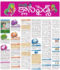 Sakshi Classified Ad Rates