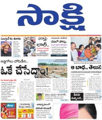 Sakshi Display Ad Rates