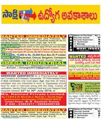 Sakshi Recruitment Ad Rates
