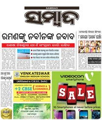 Sambad Display Ad Rate Card Cuttack