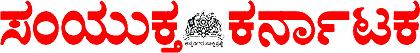 Samyukta Karnataka Ad Agency