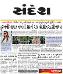 Sandesh Display Ad Rates