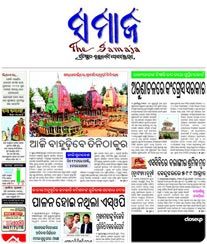 The Samaja Display Ad Rate Card Jeypore