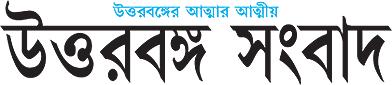 Uttara Banga Sambad Ad Rates