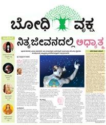 Vijaya Karnataka Bodhi Vruksha Ad Rates Hubli