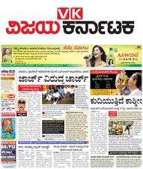Vijaya Karnataka Display Advertisement Rate Card