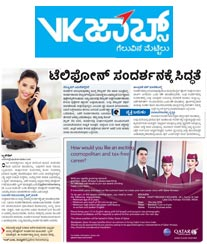 Vijaya Karnataka Recruitment Ad Booking
