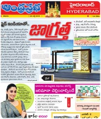Andhra Prabha City Tabloid Ad Tariff West  Godavari